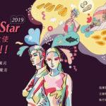 Yunlin Star 雲林旅遊大使 我可以!!