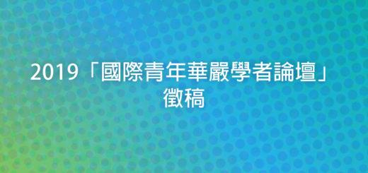 2019「國際青年華嚴學者論壇」徵稿