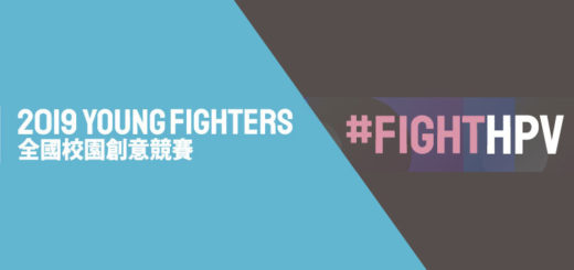 第一屆「Young HPV Fighters」校園競賽
