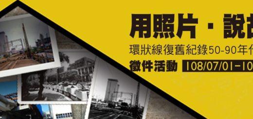 「環狀線復舊紀錄50至90年老照片」徵選活動