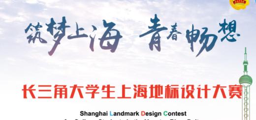 「築夢上海青春暢想」長三角大學生上海地標設計大賽