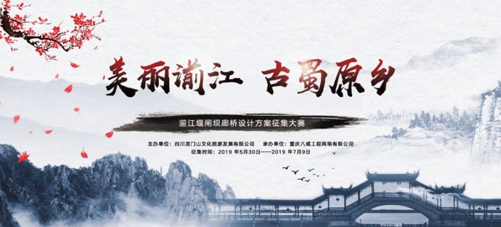 「美麗湔江・古蜀原鄉」江堰閘壩廊橋設計方案徵集大賽