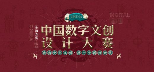 中國數字文創設計大賽