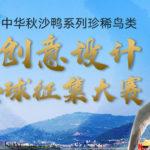 中國重慶.開州文創產品全球徵集大賽