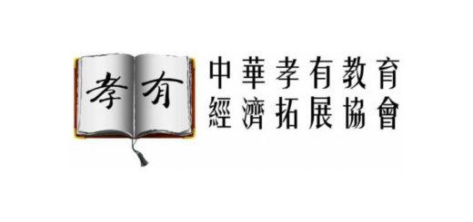 中華孝有教育經濟拓展協會