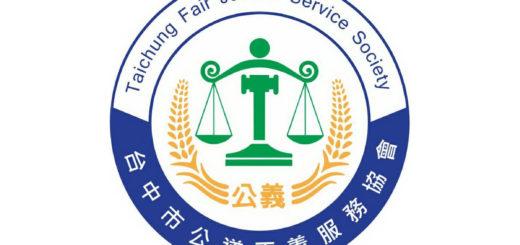 中華民國公道正義協會