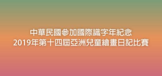 中華民國參加國際識字年紀念2019年第十四屆亞洲兒童繪畫日記比賽