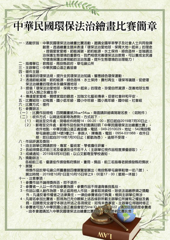 中華民國環保法治繪畫比賽 簡章