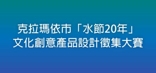 克拉瑪依市「水節20年」文化創意產品設計徵集大賽