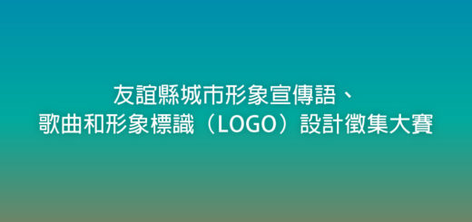 友誼縣城市形象宣傳語、歌曲和形象標識(LOGO)設計徵集大賽