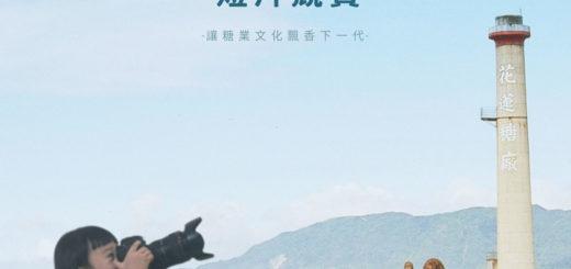 台糖公司「兒孫滿糖˙記憶傳承」短片競賽
