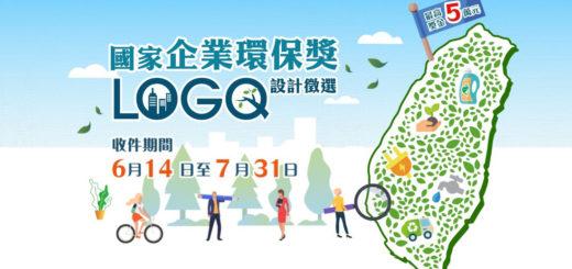 國家企業環保獎識別標誌(LOGO)設計徵選