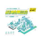 國家災害防救科技中心2019「民生公共物聯網資料應用競賽」