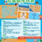 夏日四格漫畫故事創作比賽