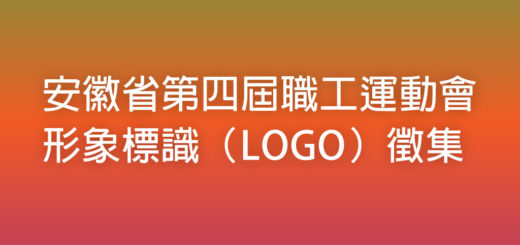 安徽省第四屆職工運動會形象標識(LOGO)徵集
