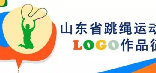 山東省跳繩運動協會LOGO設計大賽