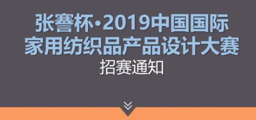 張謇杯.2019中國國際家用紡織品產品設計大賽