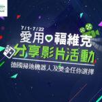 愛用❤福維克分享影片活動