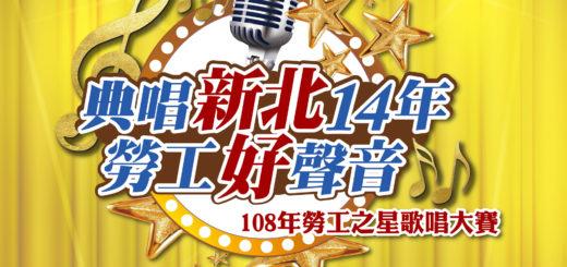 新北市政府勞工局108年勞工之星歌唱大賽