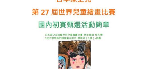 日本家之光協會第27屆世界兒童繪畫比賽國內初賽甄選
