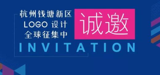 杭州錢塘新區管理委員會面向全球徵集杭州錢塘新區LOGO創意設計