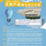 江西圖書館文創產品概念設計方案徵集大賽