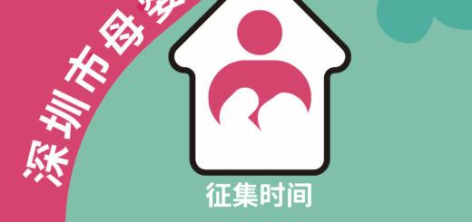 深圳市母嬰室LOGO徵集