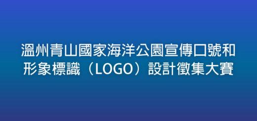 溫州青山國家海洋公園宣傳口號和形象標識(LOGO)設計徵集大賽