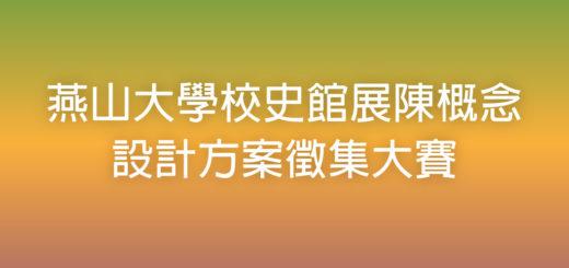 燕山大學校史館展陳概念設計方案徵集大賽