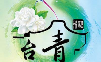 福州海峽青年節