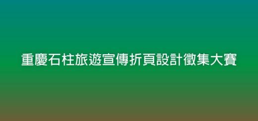 重慶石柱旅遊宣傳折頁設計徵集大賽