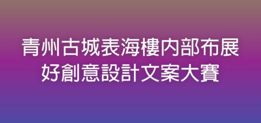 青州古城表海樓內部布展好創意設計文案大賽