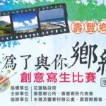 108年壽豐鄉「為了與你鄉繪」創意寫生比賽