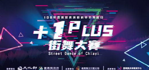 108年嘉義縣表演藝術中心舞蹈日「+1 PLUS街舞大賽」
