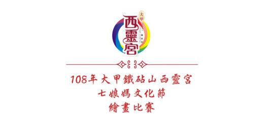 108年大甲鐵砧山西靈宮「七娘媽文化節」繪畫比賽