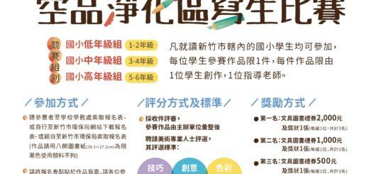 108年度新竹市「彩繪新竹之森」創意寫生比賽-海報