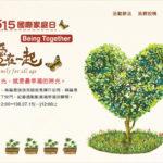 108年度515國際家庭日「愛在一起」相片徵文
