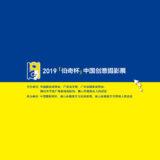 2019『伯奇杯』中國創意攝影展