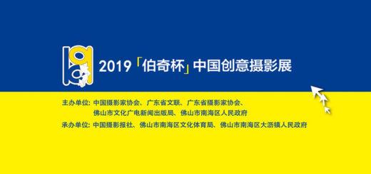 2019「伯奇杯」中國創意攝影展
