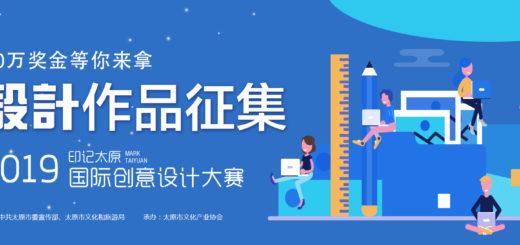 2019「印記太原」國際創意設計大賽
