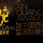2019「新光獎」中國西安第八屆國際原創動漫設計大賽