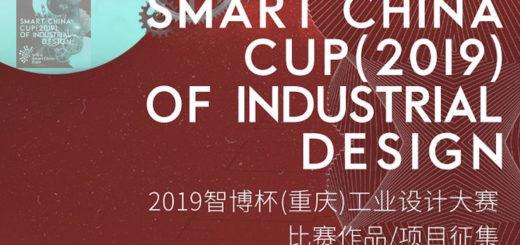 2019「智博杯」工業設計大賽
