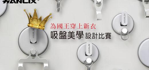 2019「為國王穿上新衣」吸盤美學設計比賽