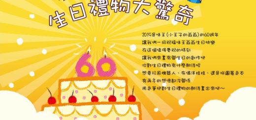 2019「生日禮物大驚奇」小王子愛塗鴉繪畫比賽