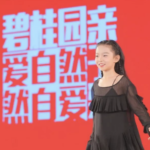 2019「碧桂園」新絲路中國親子裝原創設計大賽