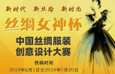 2019「絲綢女神杯」中國絲綢服裝創意設計大賽