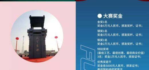 2019「裘都杯」中國裘皮服裝創意設計大賽