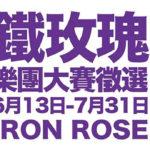 2019「鐵玫瑰樂團大賽徵選」社會組