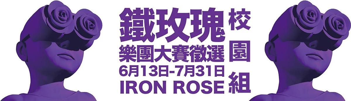 2019「鐵玫瑰樂團大賽徵選」校園組