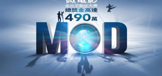 2019「MOD微電影暨金片子」創作大賽